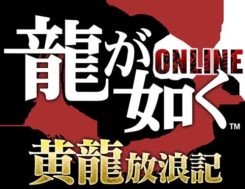 龍が如くスタジオ.com | セガ公式ポータルサイト